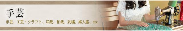 手芸・工芸の専門書を売るなら、藍青堂書林の高価買取にお任せください