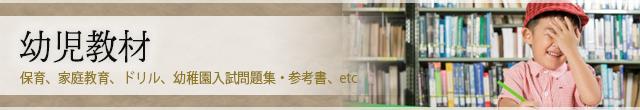 幼児教材の専門書を売るなら、藍青堂書林の高価買取にお任せください