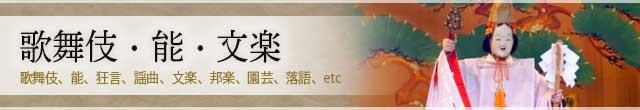 能・歌舞伎の専門書を売るなら、藍青堂書林の高価買取にお任せください