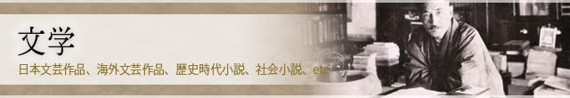 日本文学・文芸批評の専門書を売るなら、藍青堂書林の高価買取にお任せください