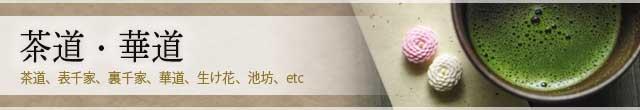 茶道・華道の専門書を売るなら、藍青堂書林の高価買取にお任せください