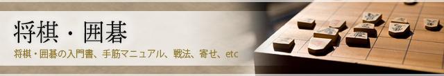 将棋・囲碁の専門書を売るなら、藍青堂書林の高価買取にお任せください