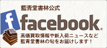 専門書買取店 藍青堂書林の公式facebookページ