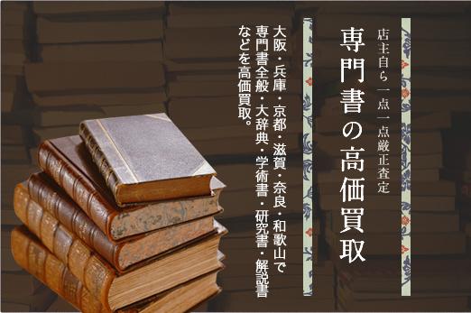 大阪・兵庫・京都・滋賀・和歌山で専門書全般などを高価買取