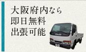 大阪府内なら即日無料出張可能