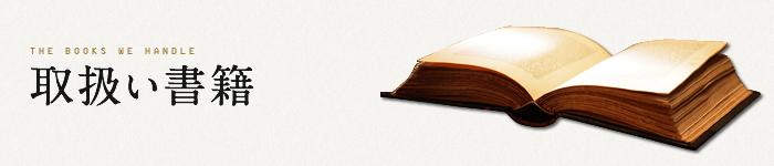 取扱い書籍